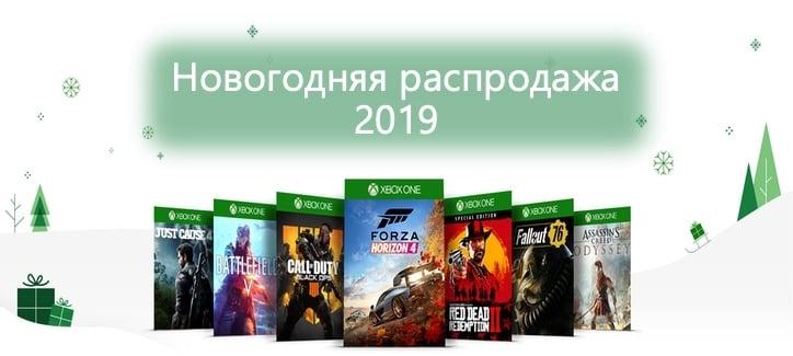 Распродажа игр для Xbox One перед Новым 2019 годом