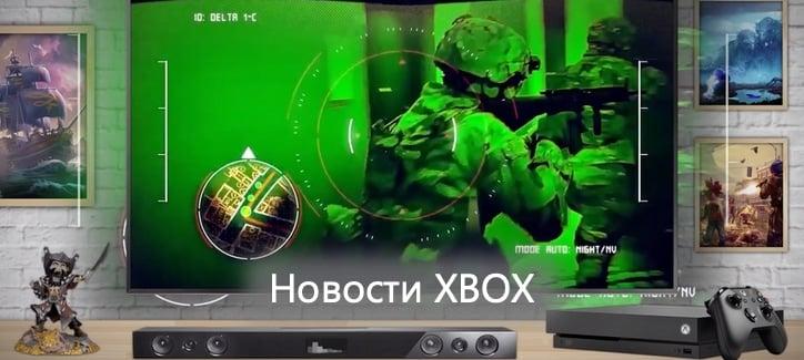 Новые игры в Game Pass и обратке, Майкрософт и армия, продажи One X растут (видео новости от xbox-news)