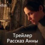Трейлер игры Metro: Exodus от лица Анны