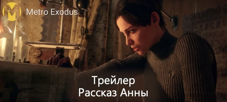 Metro: Exodus трейлер с рассказом Анны