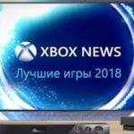 Лучшие игры 2018 года по версии Xbox-news.ru