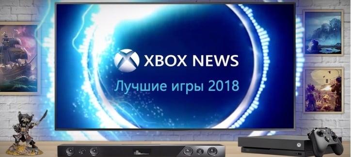 Лучшие игры для Xbox One в 2018 году по версии Xbox-News