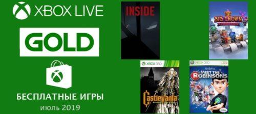 Бесплатные игры Xbox Gold на июль 2019