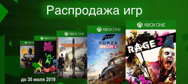 Игры для XBOX по сниженным ценам до конца июля