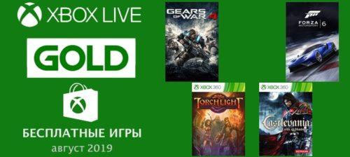 Бесплатные GOLD игры для Xbox на август 2019
