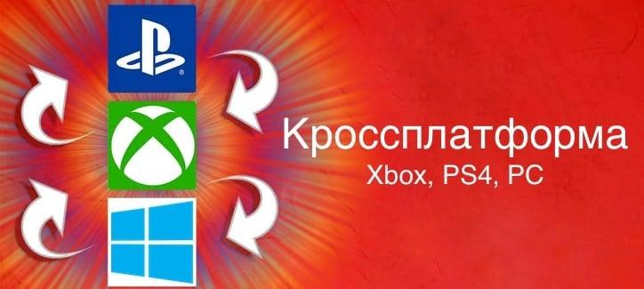 Кроссплатформа Xbox One, PC, PS4