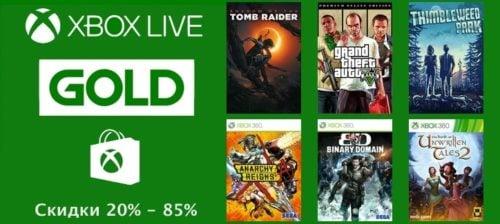 Скидки недели на GOLD игры для Xbox 13-20 августа 2019