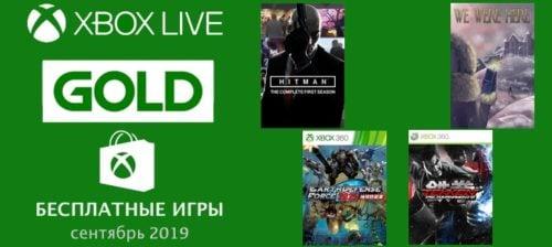 бесплатные GOLD игры для Xbox One и 360 в сентябре 2019