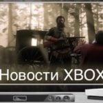 Видео новости xbox август 2019