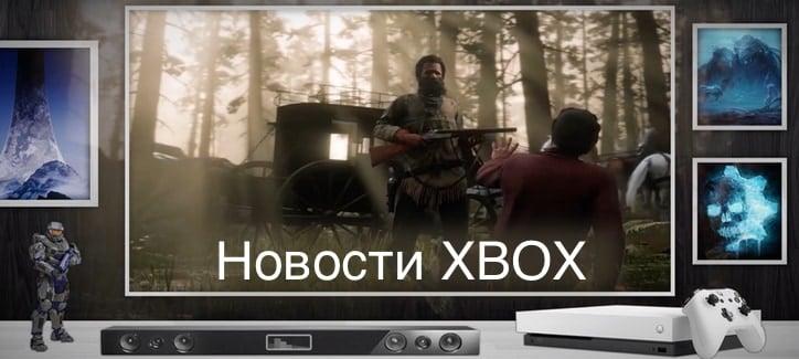 Развитие RDR2 онлайн, новые игры и дополнения для Xbox One (видео новости от xbox-news)