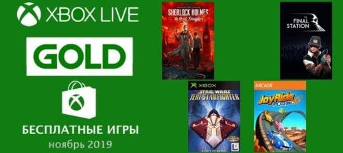 бесплатные GOLD игры для Xbox One и 360 в ноябре 2019