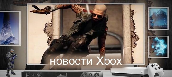 PUBG cross-play, Google на Xbox, бесплатные выходные в Division 2