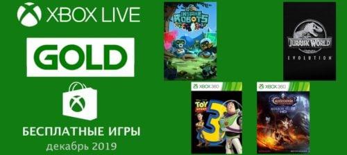Бесплатные GOLD игры для Xbox на декабрь 2019