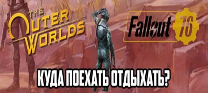 the outer worlds обзор от mmo-help