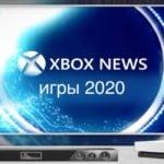 Игры которые выйдут для Xbox One в 2020