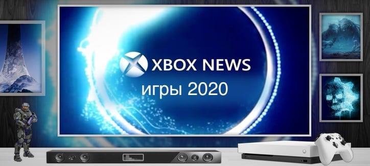 Игры для Xbox One, которые ждет XboxNews в 2020 году