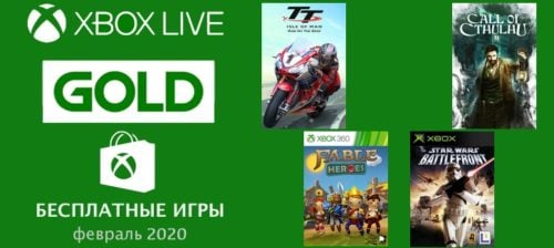Бесплатные GOLD игры для Xbox на февраль 2020