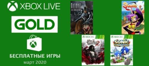 бесплатные GOLD игры для Xbox One и 360 в марте 2020