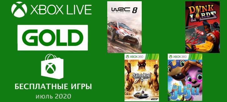 бесплатные GOLD игры для Xbox One и 360 в июле 2020