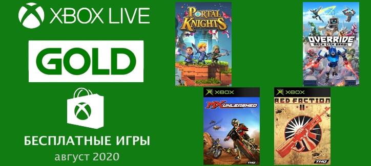 Бесплатные GOLD игры для Xbox на август 2020
