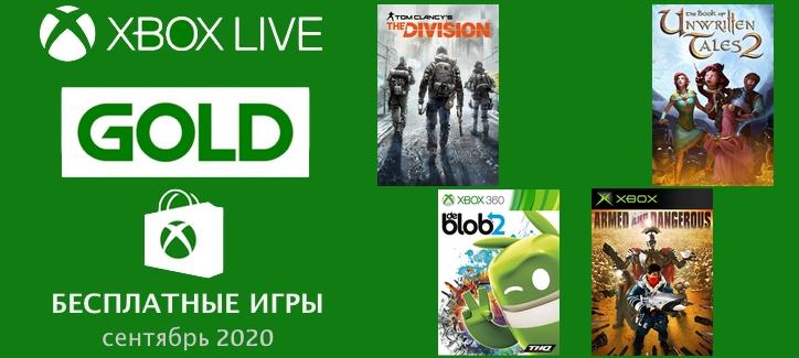 бесплатные GOLD игры для Xbox One и 360 в сентябре 2020