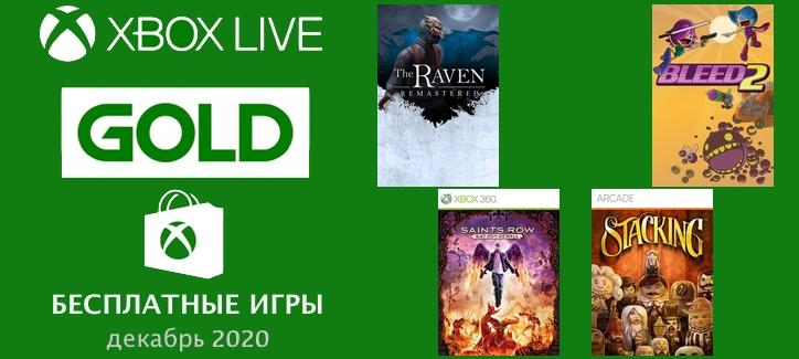 Бесплатные GOLD игры для Xbox на дукабрь 2020
