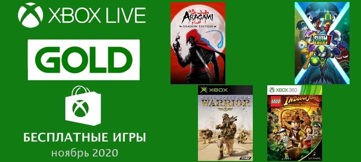 бесплатные GOLD игры для Xbox One и 360 в ноябре 2020