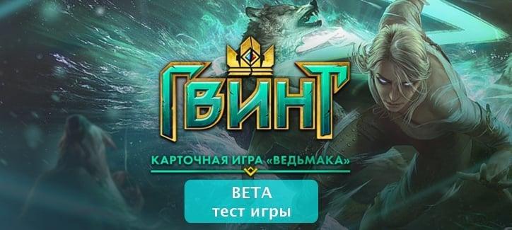 Открытое БЕТА тестирование игры ГВИНТ из Ведьмака