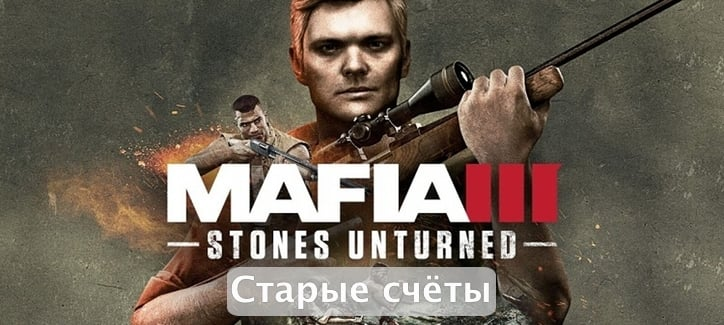 Stones Unturned - второе дополнение к Mafia III